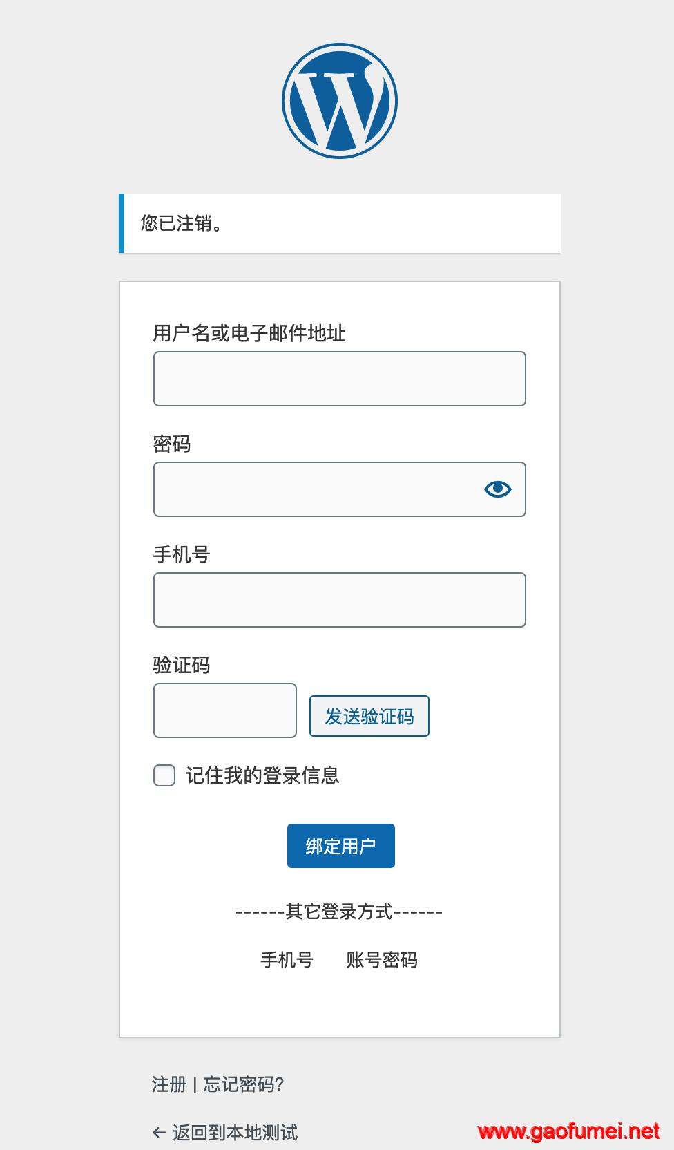 WordPress腾讯云短信(SMS)插件