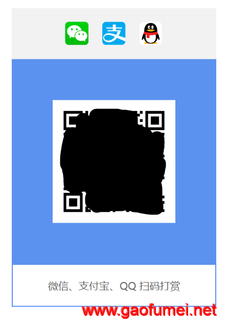 OneQRCode 微信、支付宝、QQ 三合一收款二维码,单文件版分享