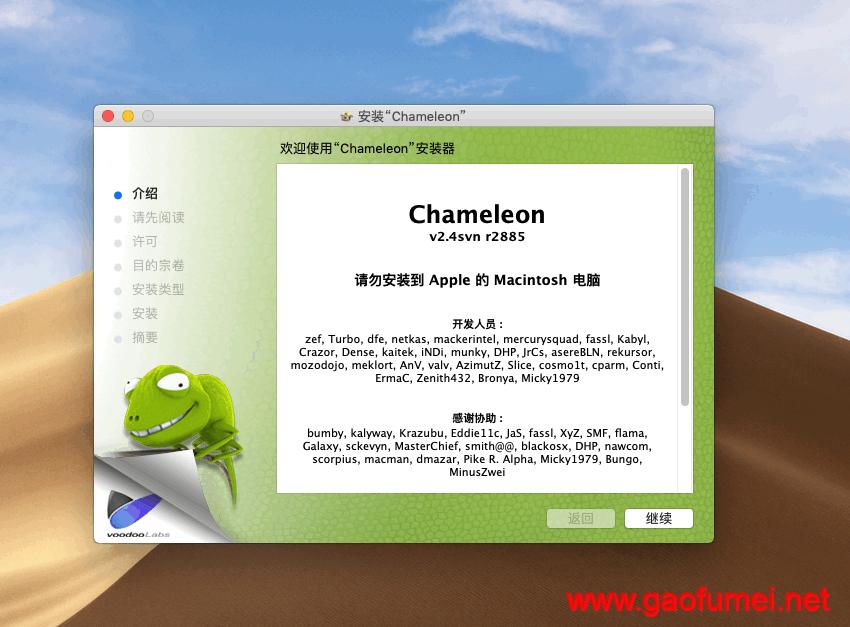 最新黑苹果系统引导工具Chameleon-2.4svn-r2885 变色龙Mac版本+Win版本免费分享下载