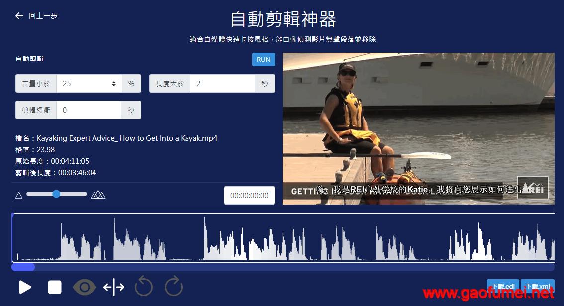 台湾小伙儿开发的在线视频剪辑神器之教程,大家也可以按照本视频教程去剪辑影片,完全免费使用,还省力省时,智能化自动处理。