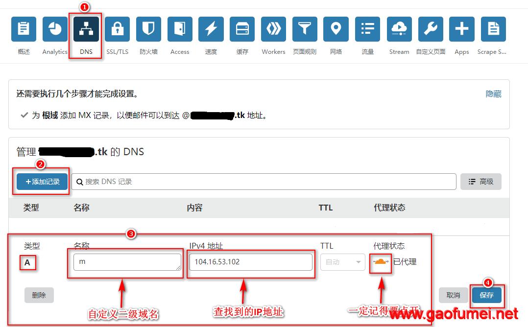 2020年最新永久免费云服务器VPS (IBM Clould)网络节点修正(基于上一个教程)