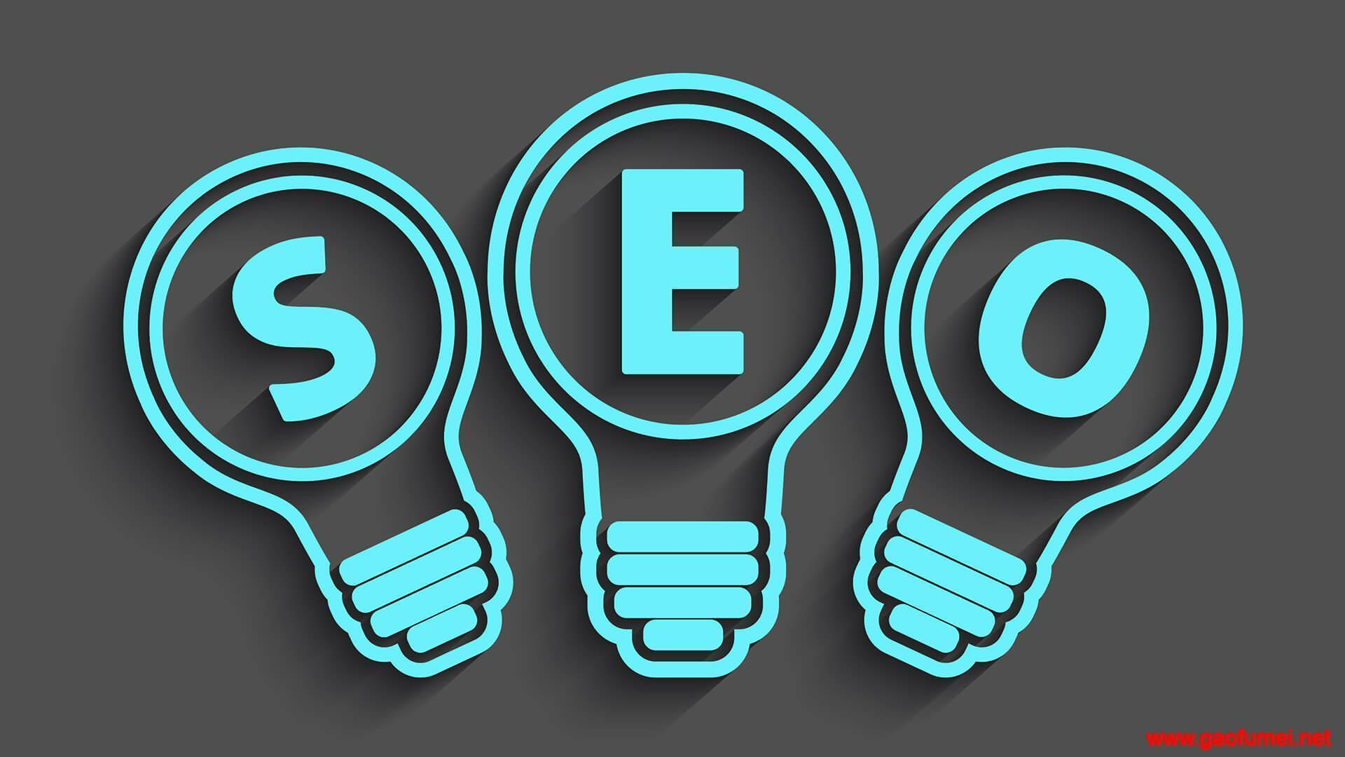 2020年SEO搜索引擎自然排名个人总结心得免费分享