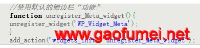 """代码禁用wordpress默认的侧边栏""""功能""""的通用方法"""